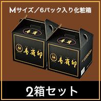 寿雀卵 Mサイズ 6パック入り化粧箱2箱セット[送料込み]