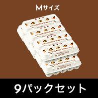 寿雀卵 Mサイズ 9パックセット[送料込み]
