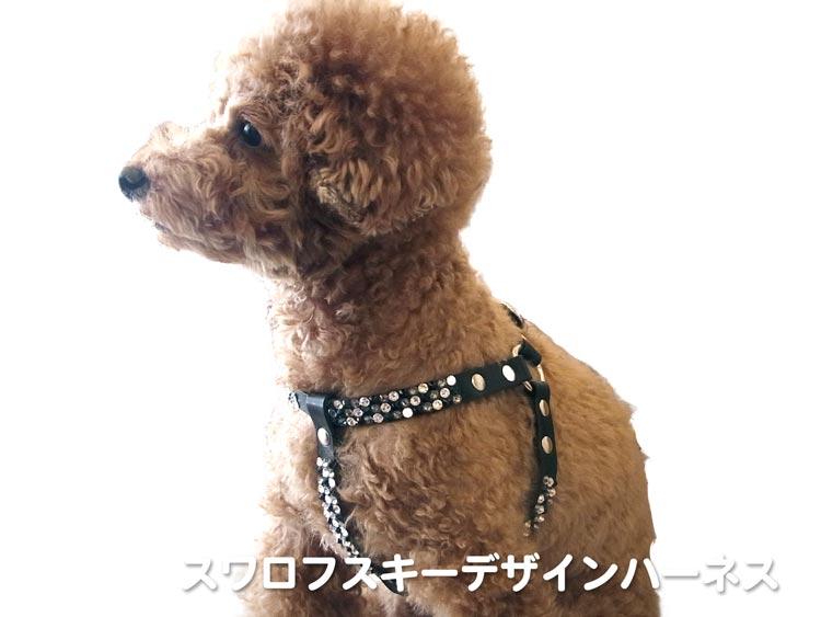 犬の手作りハーネス - Ws デザインハーネス - 軽井沢わんストーン