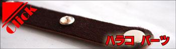 Ws デザインドレスアップ首輪 ハラコ パーツ