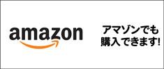 軽井沢わんストーン アマゾン購入リンク先