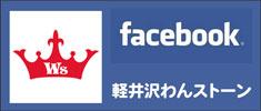 軽井沢わんストーン facebook page
