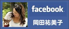 軽井沢わんストーン オーナー facebook page