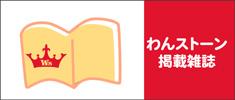 軽井沢わんストーン掲載雑誌