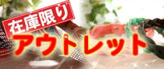 軽井沢わんストーンアウトレット