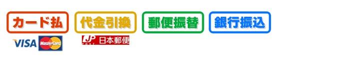 軽井沢わんストーン支払いアイコン