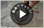 動画:ミズリーナ 時計バンドの洗浄