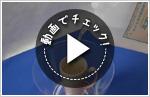 動画:ミズリーナ マグカップの洗浄