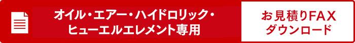 オイル・エアー・ハイドロリック・ヒューエルエレメント専用 お見積りFAXダウンロード