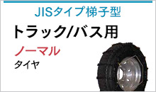 JISタイプ梯子型 トラック/バス用ノーマルタイヤ