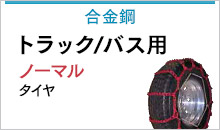 合金鋼 スーパーエース トラック/バス用 ノーマルタイヤ