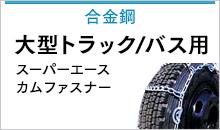 合金鋼 大型トラック/バス用 スーパーエースカムファスナー