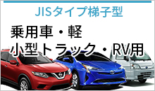 JISタイプ梯子型 乗用車・軽・小型トラック・RV用
