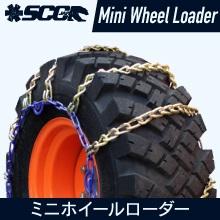 SCC JAPANケーブルチェーン Mini Wheel Loader