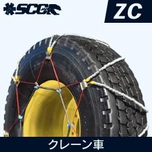 SCC JAPAN ORクレーン車用 ケーブルチェーン