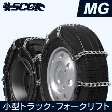 SCC JAPAN ライトトラック・フォークリフト用(MG) 合金鋼チェーン