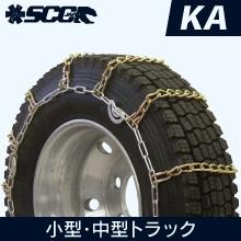 SCC JAPANケーブルチェーン KA LTトラック用