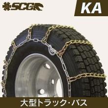 SCC JAPANケーブルチェーン KA TBトラック用