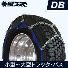 SCC JAPANケーブルチェーン DB LTトラック用