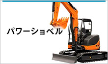 川崎重工パワーショベル