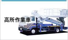 TADANO高所作業車
