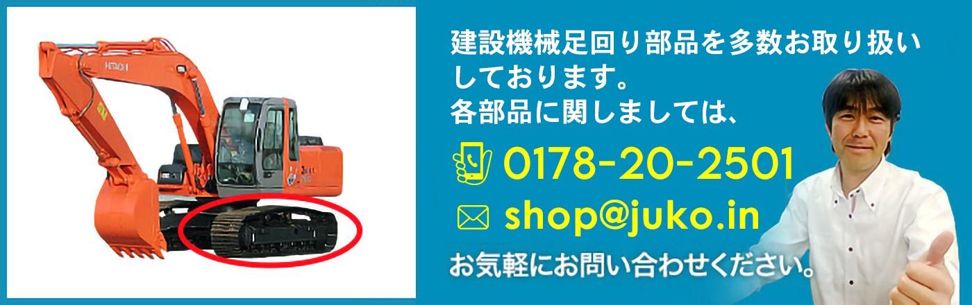 足回りは多数の部品が使用されております。各部品に関しては、0178-20-2501までお気軽にお問い合わせください。