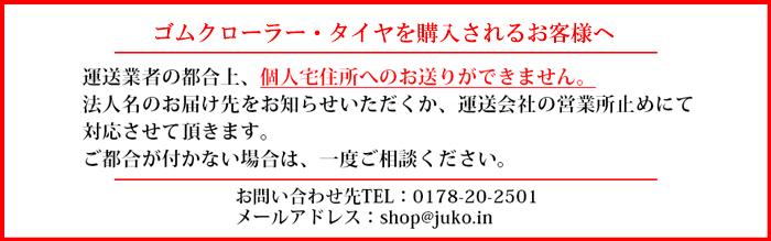 農耕用AGタイヤを購入されるお客様へ - 配送業者の都合上、個人宅住所へお送りすることができません。他の方法をご案内いたしますので、0178-20-2501へお電話頂くか、shop@juko.inまでメールにてご連絡をお願いいたします。