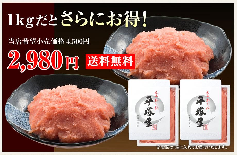 1kgだとさらにお得! 当店希望小売価格4,500円 2,980円【送料無料】