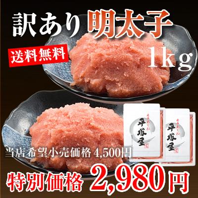 訳あり明太子 1kg 当店希望小売価格4,500円 2,980円【送料無料】