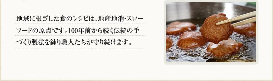 地域に根ざした食のレシピは、地産地消・スローフードの原点です。100年前から続く伝統の手づくり製法を練り職人たちが守り続けます。