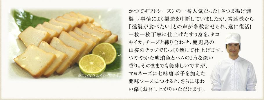 かつてギフトシーズンの一番人気だった「さつま揚げ燻製」。事情により製造を中断していましたが、常連様から「燻製が食べたい」との声が多数寄せられ、遂に復活!一枚一枚丁寧に仕上げたすり身を、タコやイカ、チーズと練り合わせ、鹿児島の山桜のチップでじっくり燻して仕上げます。つややかな琥珀色とハムのような深い香り。そのままでも美味しいですが、マヨネーズに七味唐辛子を加えた薬味ソースにつけると、さらに味わい深くお召し上がりいただけます。