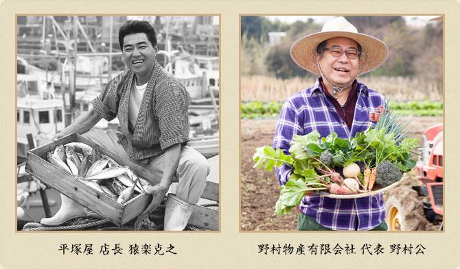 平塚屋 店長 猿楽克之 株式会社ケイオーホテル企画 代表 野村公