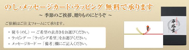 のし・メッセージカード・ラッピング 無料で承ります 〜季節のご挨拶、贈りものにどうぞ〜 ご依頼はご注文フォームにて承ります。 熨斗(のし):ご希望の表書きをお選びください。 ラッピング:「ラッピング希望」をお選びください。 メッセージカード:「備考」欄にご記入ください。