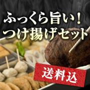 阿久根つけ揚げセット 3,300円【送料込】