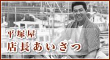 平塚屋店長あいさつ
