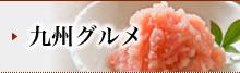 九州グルメ
