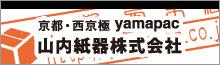 京都・西京極 yamapac 山内紙器株式会社