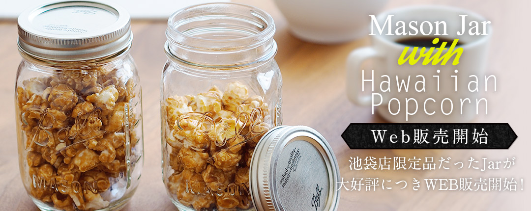 Leis Shop�Τߤθ���������ä�Jar with Hawaiian caramel crisp���繥ɾ�ˤĤ�Web shop�Ǥ⤪��갷���򳫻Ϥ��ޤ�����