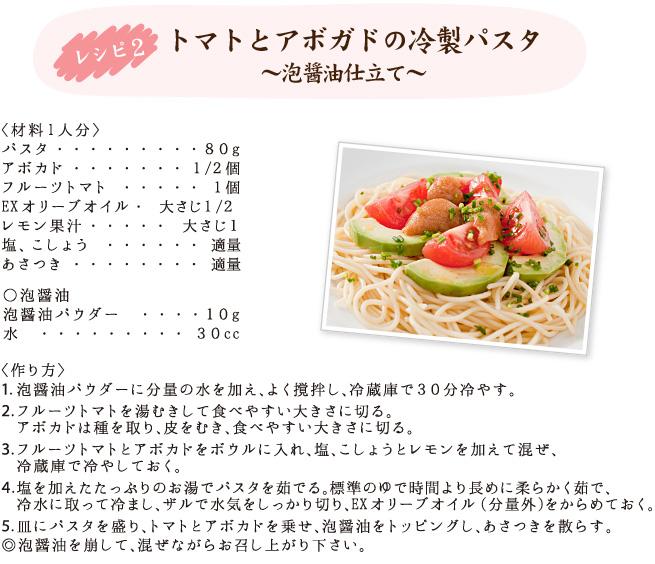 トマトとアボガドの冷製パスタ 〜泡醤油仕立て〜