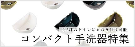 コンパクト手洗器特集