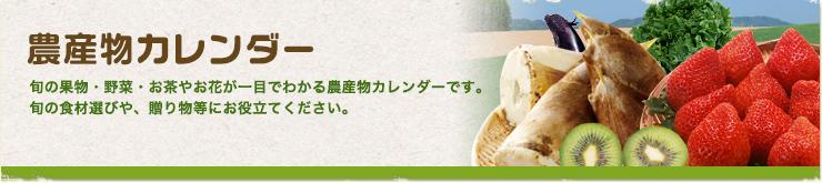 フルーツカレンダー旬の果物・野菜・お茶が一目でわかるフルーツカレンダーです。「旬の食材」選びにお役立てください。