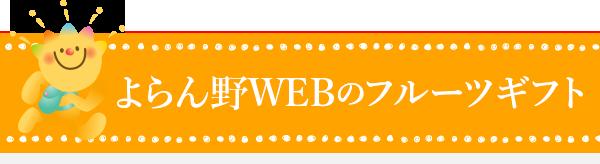 よらん野WEBのフルーツギフト