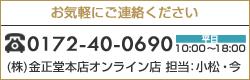 お気軽にご連絡ください