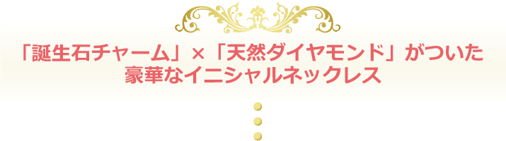 「誕生石チャーム」×「天然ダイヤモンド」がついた 豪華なイニシャルネックレス