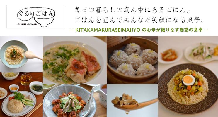 KITAKAMAKURASEIMAIJYOの美味しいお料理やレシピ満載のブログ