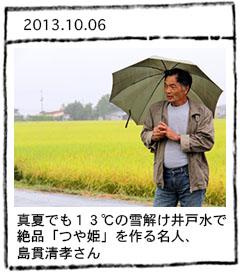 米作り名人レポート 島貫清孝さん