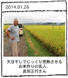 米作り名人レポート 吉田正行さん
