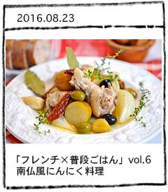 「フレンチ×普段ごはん」vol.6 南仏風にんにく料理