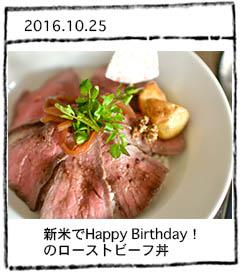 新米でHappy Birthday!のローストビーフ丼