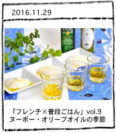 「フレンチ×普段ごはん」vol.9 ヌーボー・オリーブオイルの季節